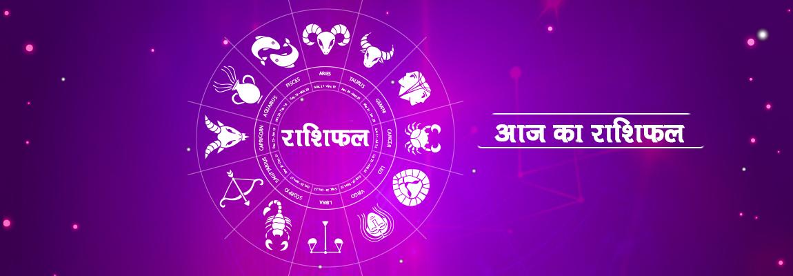 Aaj Ka Rashifal (आज का राशिफल) 15 June 2020 | Rashi Bhavishya | Today's Horoscope | | Adi Chitragupta Mandir & Trust ...