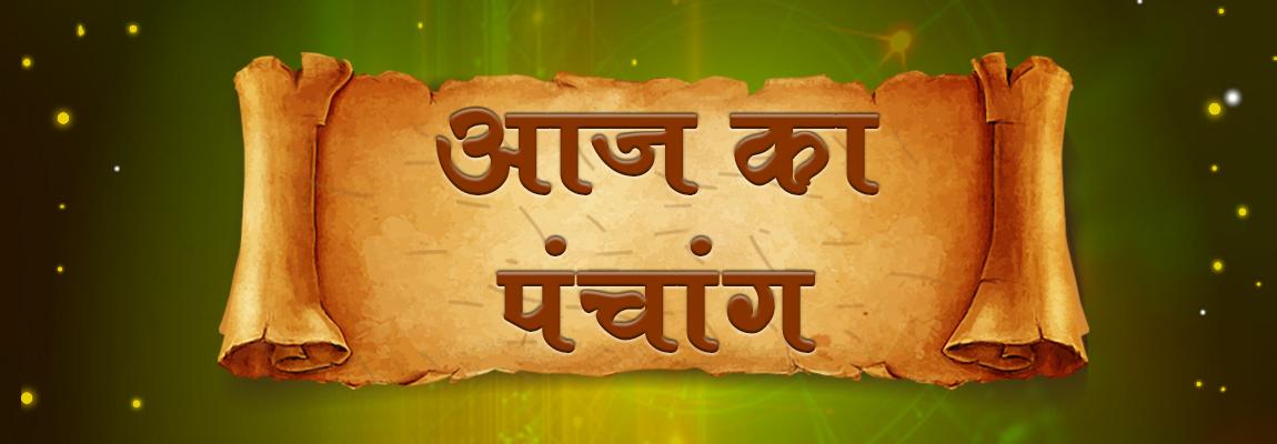 Aaj ka Panchang 02 March 2021: आज के तेव्हार, Today's Panchang in Hindi